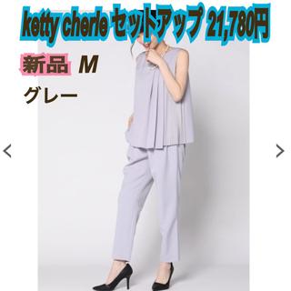 ketty - 新品 ketty ケティ プリーツ セットアップ グレー M パンツ ノースリ