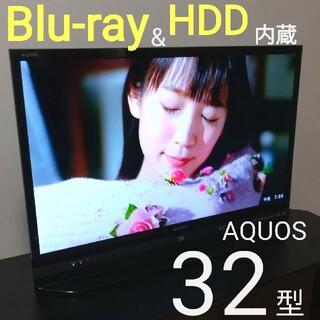 アクオス(AQUOS)の【Blu-ray&HDD内蔵/裏録、ネット】SHARP 32型液晶テレビ(テレビ)