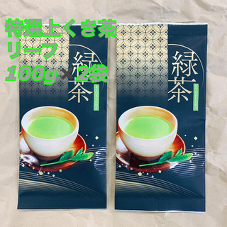 特選上くき茶 リーフ 100g✖️2袋(茶)
