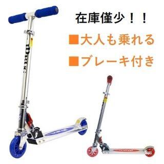 ★残りわずか★ キックスケーター ブレーキ◎ 高さ調整◎ 軽量 コンパクト(三輪車/乗り物)
