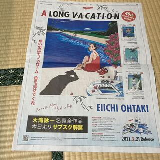 大滝詠一 A LONG VACATION CD 読売新聞 広告(印刷物)