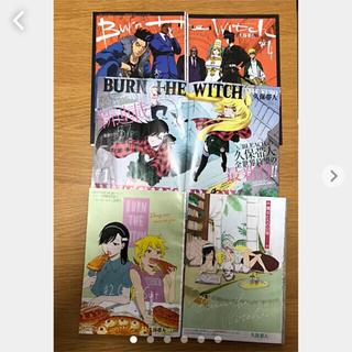 BURN THE WITCH★久保帯人★切り抜き★4話★ジャンプ★(少年漫画)