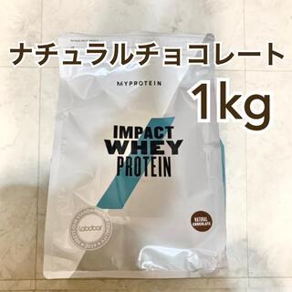 マイプロテイン(MYPROTEIN)の【専用】MYPROTEIN ホエイプロテイン ナチュラルチョコレート 1kg(プロテイン)