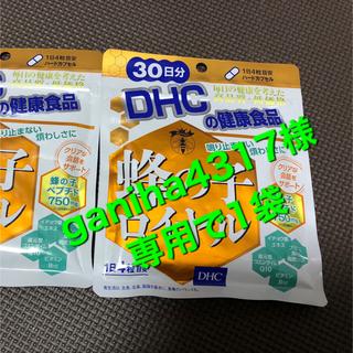 DHC - ⭕️蜂の子ロイヤル⭕️30日分✖️2袋⭕️新品・未開封⭕️DHC