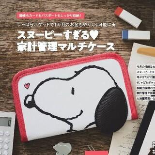 SNOOPY - 【新品】ゼクシィ3月号付録  スヌーピー 家計管理マルチケース