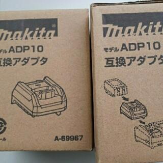 マキタ(Makita)の新品マキタ 互換アダプタ ADP10 4個(工具/メンテナンス)