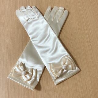 ホワイト系 プリンセス グローブ 手袋 子供 ウェディンググローブ