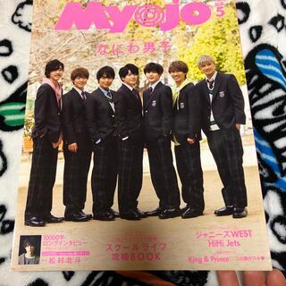 ジャニーズジュニア(ジャニーズJr.)のMyojo (ミョウジョウ) 2020年 05月号(アート/エンタメ/ホビー)
