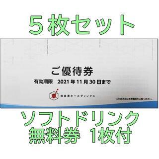 5枚☆極楽湯 株主優待券 無料入浴券 招待券 ソフトドリンク無料券付き(その他)