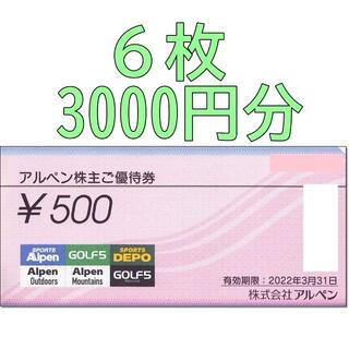 6枚・3000円分☆アルペン 株主優待券 500円券 Alpen(ゴルフ場)