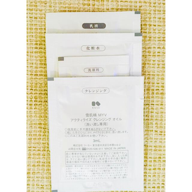 雪肌精(セッキセイ)の雪肌精 トラベルセット 2セット コスメ/美容のキット/セット(サンプル/トライアルキット)の商品写真