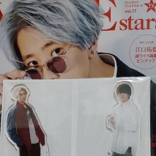 VOICE stars 江口拓也 vol.17 1冊 & さんたく アクスタ(その他)