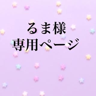 キスマイフットツー(Kis-My-Ft2)のるま様 専用 キスマイベア Kis-My-Ft2  キスマイ(アイドルグッズ)