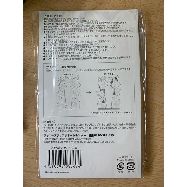 Kis-My-Ft2(キスマイフットツー)の玉森裕太 アクスタ エンタメ/ホビーのタレントグッズ(アイドルグッズ)の商品写真