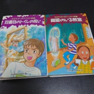 ねむれないほどこわい話 2冊セット(絵本/児童書)