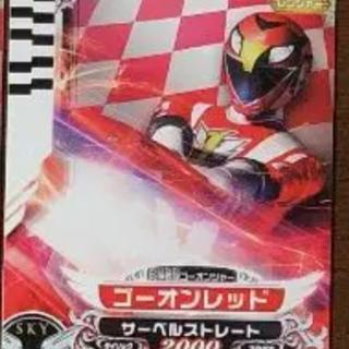 炎神戦隊ゴーオンジャー カードゴーオンブルーゴーオンレッドゴーオンイエロー(シングルカード)