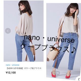バンヤードストーム(BARNYARDSTORM)の人気ブランドコーデ売り ♪ nano・universe他(セット/コーデ)
