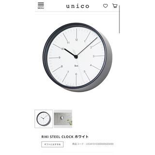 ウニコ(unico)のRIKI STEEL CLOCK ホワイト(掛時計/柱時計)