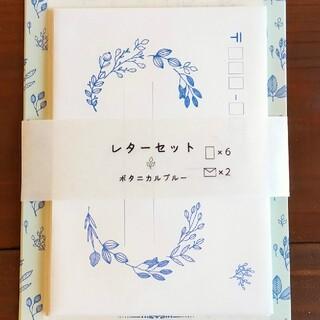 レターセット  -ボタニカルブルー(カード/レター/ラッピング)