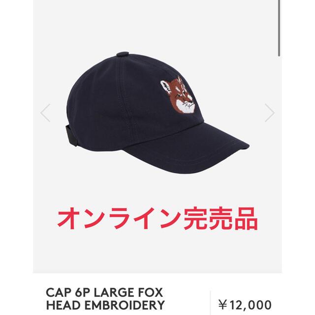 MAISON KITSUNE'(メゾンキツネ)のmaison kitune 刺繍 キャップ 確実正規品! メンズの帽子(キャップ)の商品写真