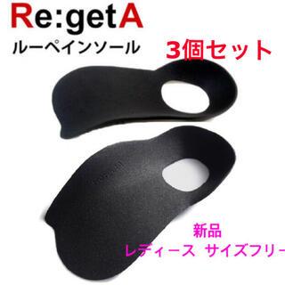 リゲッタ(Re:getA)のリゲッタ ルーペインソール 3個セット (その他)