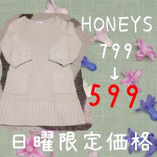 ハニーズ(HONEYS)の★☆日曜限定価格☆★(ひざ丈ワンピース)