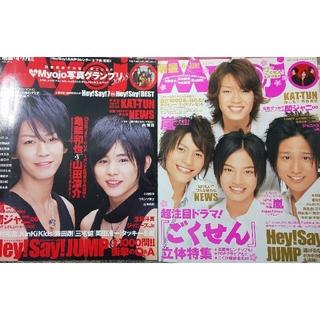 明星 Myojo  2008年 4月号 / 2008年6月号 KAT-TUN 他(音楽/芸能)
