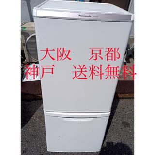 パナソニック(Panasonic)のPanasonic  ノンフロン冷凍冷蔵庫 138L  2014年製  (冷蔵庫)