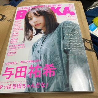 ノギザカフォーティーシックス(乃木坂46)のBUBKA (ブブカ) 2021年 05月号(その他)