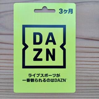 DAZN ダゾーン 視聴3ヶ月分コード 1枚(その他)