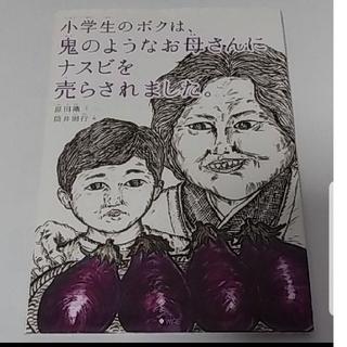 小学生のボクは、鬼のようなお母さんにナスビを売らされました(絵本/児童書)