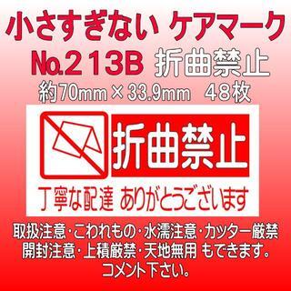 【アトリエM様】サンキューシール №213B 折曲禁止+№214F(宛名シール)