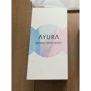 アユーラ(AYURA)の新品未使用 アユーラ アロマハンドウォッシュ ハンドソープ (ボディソープ/石鹸)
