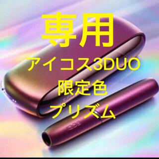 アイコス(IQOS)の限定色 プリズム アイコス3 DUO アイコス 本体 新品 未登録 送料無料(その他)