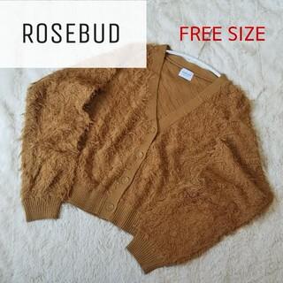 ローズバッド(ROSE BUD)のROSEBUD ローズバッド カーディガン ブラウン テラコッタ フリーサイズ(カーディガン)