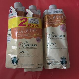 カオウ(花王)のメリット コンディショナー つめかえ用3袋(340ml)(コンディショナー/リンス)