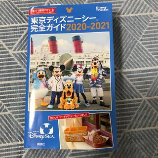 東京ディズニーシー完全ガイド 2020-2021