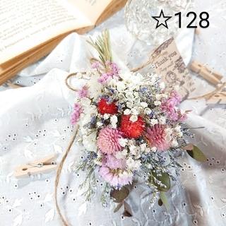 ドライフラワースワッグ☆128(ドライフラワー)