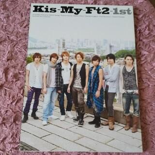 キスマイフットツー(Kis-My-Ft2)のKis-My-Ft2 写真集 キスマイ(アート/エンタメ)