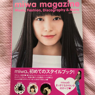 miwa magazine Music,Fashion,Discography(アート/エンタメ)