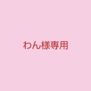 【わん様専用】(化粧水/ローション)