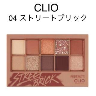 新品 CLIO 04 クリオ アイシャドウパレット(アイシャドウ)