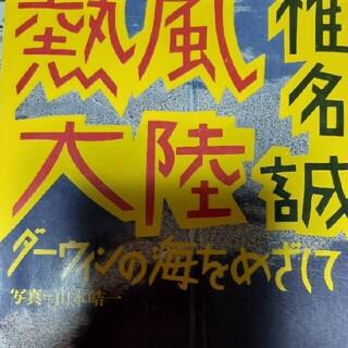 椎名誠(ノンフィクション/教養)