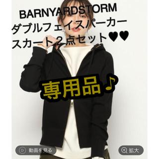 バンヤードストーム(BARNYARDSTORM)の【専用品】BARNYARDSTORM ダブルフェイスパーカー(セット/コーデ)