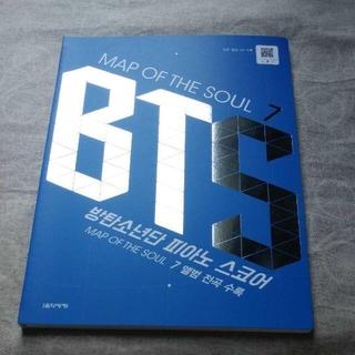 BTS 防弾少年団 MAP OF THE SOUL 7 ピアノ楽譜(ポピュラー)