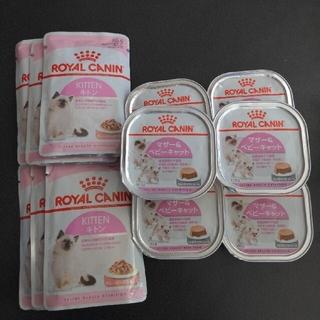 ロイヤルカナン(ROYAL CANIN)のロイヤルカナン 子猫 母猫 ウェット ムース (ペットフード)