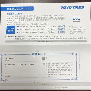 TOYO TIRES 株主優待 クオカード応募カード(その他)