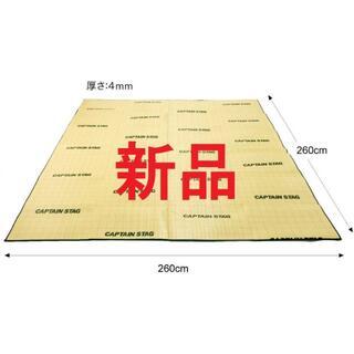 キャプテンスタッグ(CAPTAIN STAG)の★未使用★CAPTAIN STAG  キャンピングフロアマット260×260cm(テント/タープ)