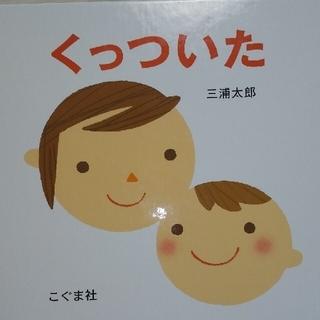 くっついた(絵本/児童書)