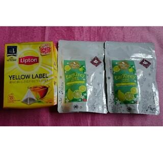 紅茶45袋★アルション★アールグレイ グランパルファム★20袋+リプトン25袋(茶)